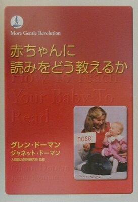 【送料無料】赤ちゃんに読みをどう教えるか