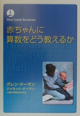【送料無料】赤ちゃんに算数をどう教えるか第4版