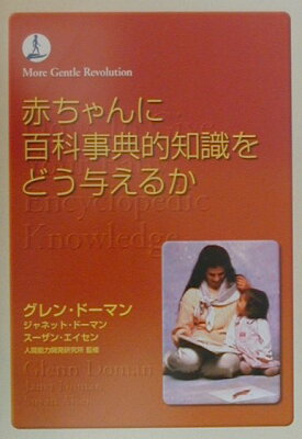 【送料無料】赤ちゃんに百科事典的知識をどう与えるか