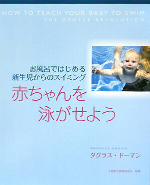 【送料無料】赤ちゃんを泳がせよう