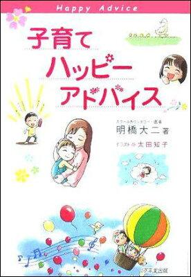 【送料無料】子育てハッピーアドバイス