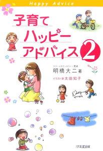 【送料無料】子育てハッピーアドバイス(2)