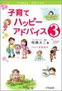 【送料無料】子育てハッピーアドバイス(3) [ 明橋大二 ]