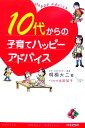【送料無料】10代からの子育てハッピーアドバイス [ 明橋大二 ]