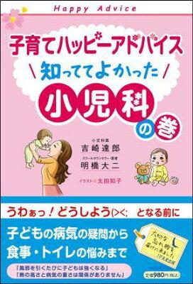 【送料無料】子育てハッピーアドバイス 知っててよかった小児科の巻