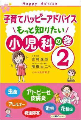 【送料無料】子育てハッピーアドバイス もっと知りたい小児科の巻2