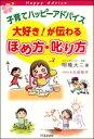 【送料無料】子育てハッピーアドバイス大好き!が伝わるほめ方・叱り方