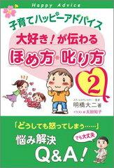 【送料無料】子育てハッピーアドバイス大好き!が伝わるほめ方・叱り方(2)