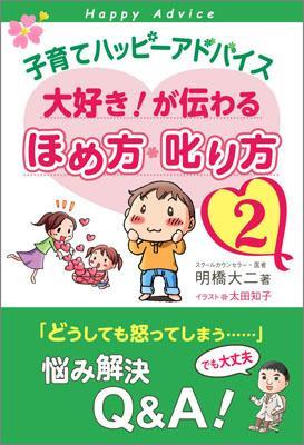 【送料無料】子育てハッピ-アドバイス大好き!が伝わるほめ方・叱り方(2)