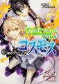 ダブルクロスThe 3rd Editionリプレイ・コスモス(2)