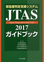 緊急度判定支援システムJTAS2017ガイドブック第2版