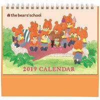 2019年 カレンダー 卓上 くまのがっこう カレンダー