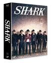 【楽天ブックスならいつでも送料無料】SHARK Blu-ray BOX 豪華版 【初回限定生産】【Blu-ray】 ...