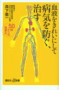 血液をきれいにして病気を防ぐ、治す 50歳からの食養生 (講談社+α新書) [ 森下 敬一 ]