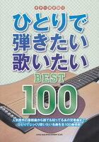 ひとりで弾きたい歌いたいBEST 100