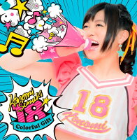 18 -Colorful Gift- (初回限定盤 CD+DVD)