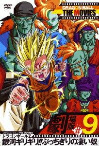 DRAGON BALL THE MOVIES #09 ドラゴンボールZ 銀河ギリギリ!!ぶっちぎりの凄い奴 [ 野沢雅子 ]