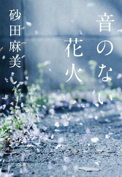音のない花火 (ポプラ文庫) [ 砂田麻美 ]