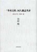 『季刊文科』同人雑誌季評 2014冬〜2021夏