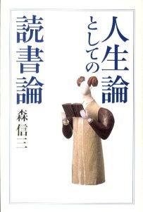 【送料無料】人生論としての読書論