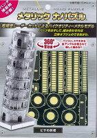ピサの斜塔 TMN-25