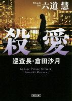 文庫 殺愛 巡査長・倉田沙月