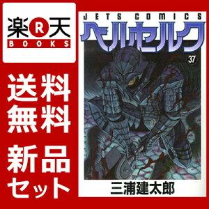 ベルセルク 1〜37巻セット(ジェッツコミックス) [ 三浦建太郎 ]