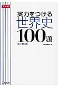 実力をつける世界史100題 [改訂第3版]