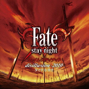 「Fate/stay night」TV reproduction OPテーマ::disillusion -2010-画像