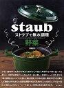 ストウブで無水調理 野菜 食材の水分を使う調理法/旨みが凝縮した野菜のおかず [ 大橋 由香 ]