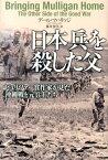 日本兵を殺した父 ピュリツァー賞作家が見た沖縄戦と元兵士たち [ デール・マハリッジ ]