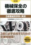 機械保全の徹底攻略(3級機械系学科・実技)改訂版 [ 日本能率協会コンサルティング ]
