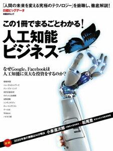 【楽天ブックスならいつでも送料無料】この1冊でまるごとわかる!人工知能ビジネス