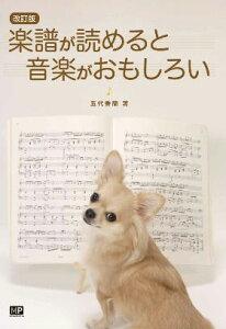 【送料無料】楽譜が読めると音楽がおもしろい改訂版 [ 五代香蘭 ]