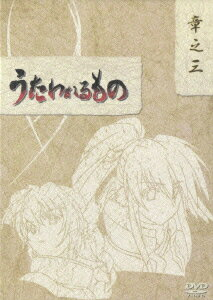 うたわれるもの DVD-BOX 章之三 [ 小山力也 ]