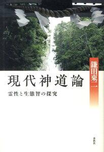 【送料無料】現代神道論