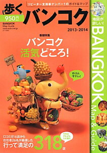 【楽天ブックスならいつでも送料無料】歩くバンコク(2013年〜2014年版)