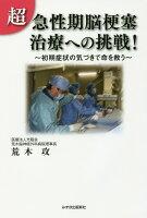 超急性期脳梗塞治療への挑戦!