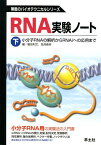 RNA実験ノート(下巻) 小分子RNAの解析からRNAiへの応用まで (無敵のバイオテクニカルシリーズ) [ 稲田利文 ]