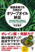 健康長寿力を引き出すオリーブオイル納豆 腸の名医が考案した便秘からがんまで遠ざける奇跡の快腸食