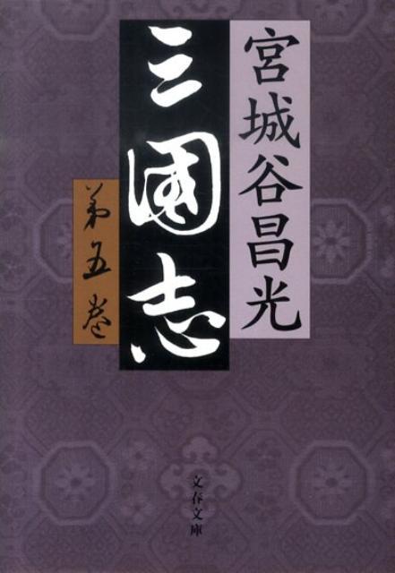 三国志(第5巻) (文春文庫) [ 宮城谷昌光 ]