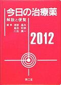 今日の治療薬(2012年版)