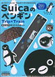 SuicaのペンギンTrip×Train晴雨兼用折りたたみ傘BOOK