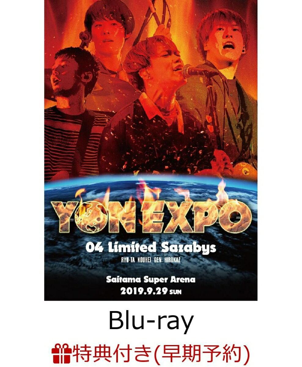 【早期予約特典+先着特典】YON EXPO (2020年卓上カレンダー+ステッカー付き)【Blu-ray】