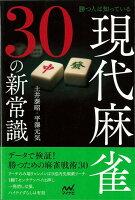 【バーゲン本】勝つ人は知っている現代麻雀30の新常識