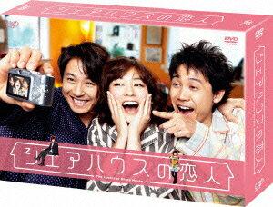 【送料無料】シェアハウスの恋人 DVD-BOX [ 水川あさみ ]