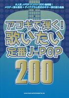 アコギで弾く!歌いたい定番J-POP 200