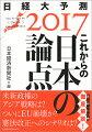 これからの日本の論点 日経大予測2017