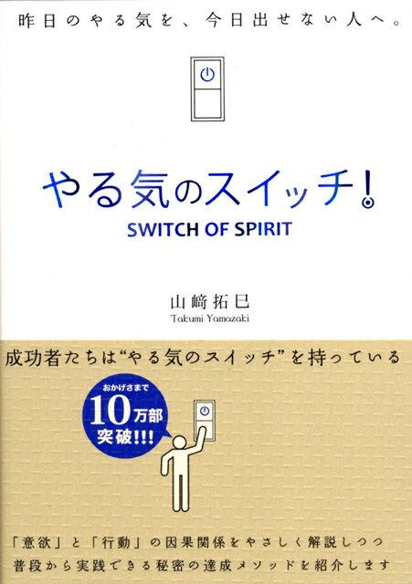「やる気のスイッチ!」の表紙