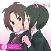TVアニメ『桜Trick』SAKURA♪SONG03